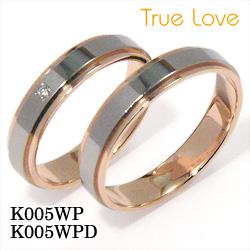 【割引クーポンが使える】 結婚指輪 ペアセット K18ホワイトゴールド K18ピンクゴールド マリッジリング K005WP・K18ホワイトゴールド K18ピンクゴールド ダイヤモンド マリッジリング K005WPD トゥルーラブ