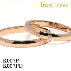 【割引クーポンが使える】 結婚指輪 ペアセット K18ピンクゴールド マリッジリング K007P・K18ピンクゴールド ダイヤモンド マリッジリング K007PD トゥルーラブ
