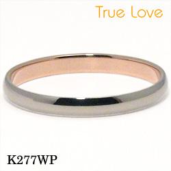 【割引クーポンが使える】 結婚指輪 ペアセット K18ホワイトゴールド K18ピンクゴールド マリッジリング K277WP トゥルーラブ