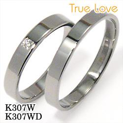 【割引クーポンが使える】 結婚指輪 ペアセット K18ホワイトゴールド マリッジリング K307W・K18ホワイトゴールド ダイヤモンド マリッジリング K307WD トゥルーラブ