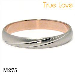 【割引クーポンが使える】 結婚指輪 ペアセット プラチナ900 K18ピンクゴールド マリッジリング M275 トゥルーラブ