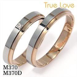 【割引クーポンが使える】 結婚指輪 ペアセット プラチナ900 K18ピンクゴールド マリッジリング M370・プラチナ900 K18ピンクゴールド ダイヤモンド マリッジリング M370D トゥルーラブ