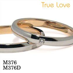【割引クーポンが使える】 結婚指輪 ペアセット プラチナ900 K18ピンクゴールド マリッジリング M376・プラチナ900 K18ピンクゴールド ダイヤモンド マリッジリング M376D トゥルーラブ