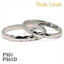 【割引クーポンが使える】 結婚指輪 ペアセット プラチナ900 マリッジリング P351・プラチナ900 ダイヤモンド マリッジリング P351D トゥルーラブ