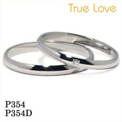 【割引クーポンが使える】 結婚指輪 ペアセット プラチナ900 マリッジリング P354・プラチナ900 ダイヤモンド マリッジリング P354D トゥルーラブ