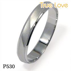 【割引クーポンが使える】 結婚指輪 ペアセット プラチナ900 マリッジリング P530 トゥルーラブ