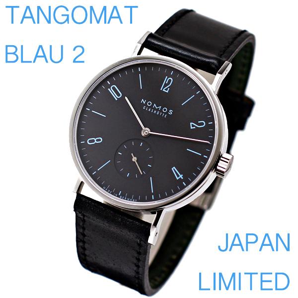 ノモスは安心の正規販売店で NOMOS タンゴマット ブラウ2 38mm 100本限定モデル TANGOMAT LIMITED BLAU2 日本正規品 TN1E1AT2BL