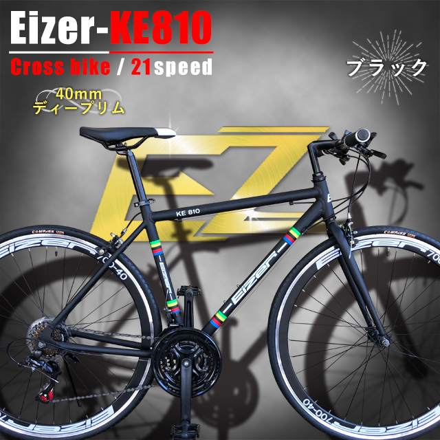【Eizerクロスバイク】アイゼルKE810 街乗りから競技まで シマノTOURNEY21段 軽量アルミフレーム 700Cエアロホイール レーシーデザイン フラットロード