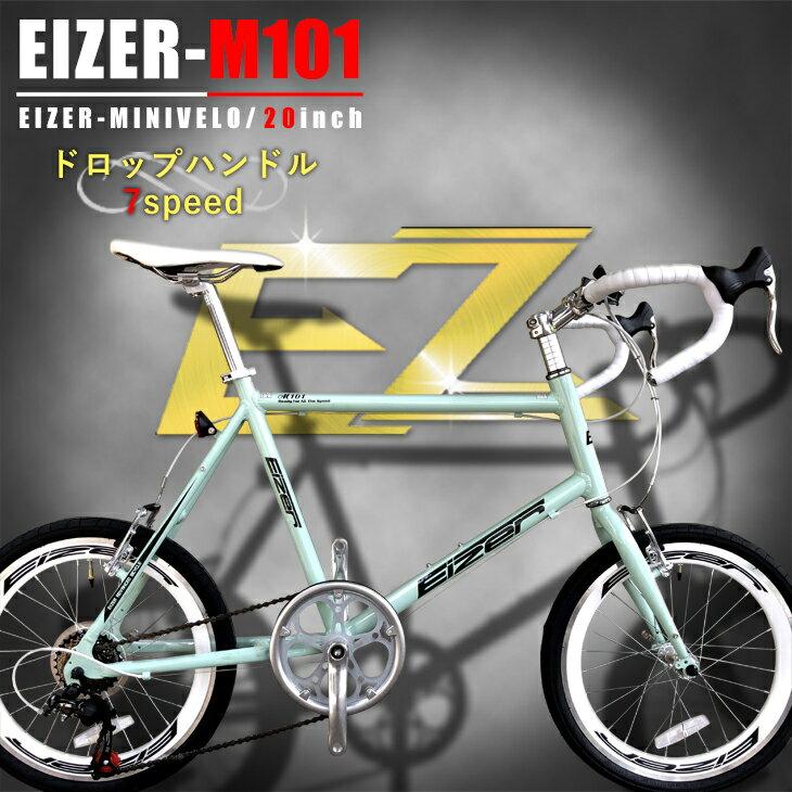 超軽量・本格派 Shimano7Speed 軽量アルミフレーム EIZERミニベロ ミニベロコスパモデル ドロップハンドル M101