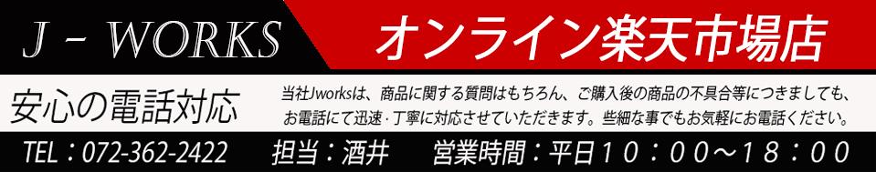 Jワークスオンライン楽天市場店:自転車扱う店
