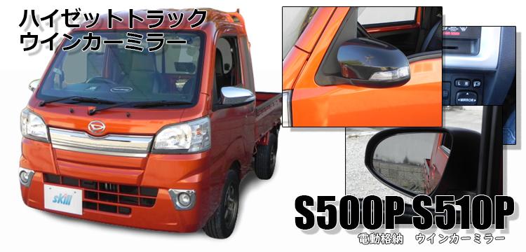 S500P S510P ハイゼットトラック電動格納ミラー ウインカーミラー 電動ミラー 純正塗装済み ハイゼットジャンボ SKILL