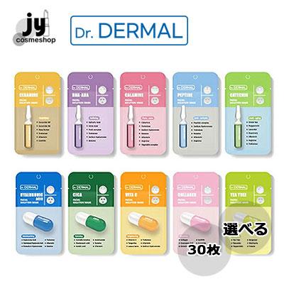 潤い ソリューションシートマスク Dr.dermal エッセンスマスクシート プレミアムマスクパック 韓国コスメ フェイスマスク パック シートマスク 人気商品 ダーマル 全10種 選べる30枚 ダーマルNEWパック DERMAL ダーマルソリューションシートマスク 韓国マスクパック 即納最大半額