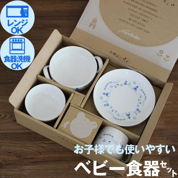 あす楽 ノリタケ ベビー食器 子ども食器 ライトステップ (ブルー) 男の子 セット 日本製出産お祝い のし 包装 ラッピング メッセージカード 無料