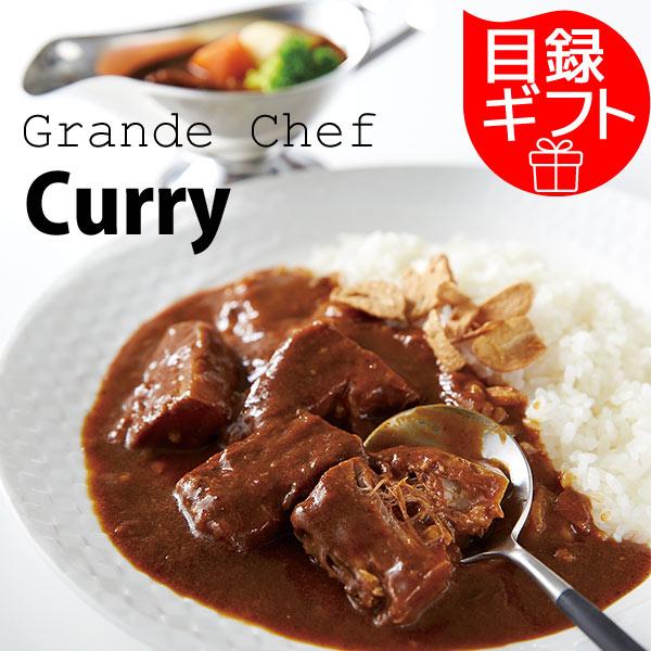 送料無料 目録ギフト Grande chef curry カレー B賞品 景品 記念品 ギフト 届け先の都合に合わせられる お歳暮