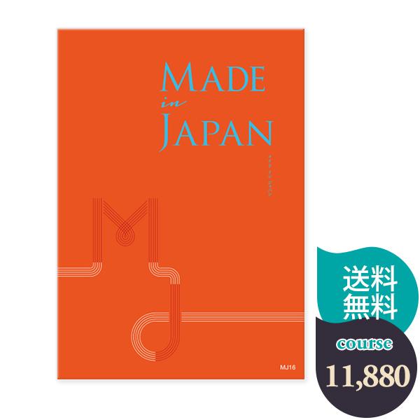 カタログギフト Made In Japan (メイドインジャパン) 日本の技 カタログギフト 内祝い 香典返し 結婚祝い <MJ16>カタログギフト・チケット のし ラッピング メッセージカード 無料