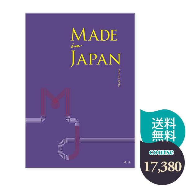 【クーポン配布】 カタログギフト Made In Japan(メイドインジャパン) カタログギフト 内祝い 香典返し 結婚祝い <MJ19>カタログギフト・チケット のし ラッピング メッセージカード 無料