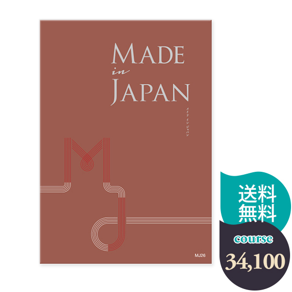 カタログギフト Made In Japan (メイドインジャパン) 日本の技 カタログギフト 内祝い 香典返し 結婚祝い <MJ26>カタログギフト・チケット のし ラッピング メッセージカード 無料