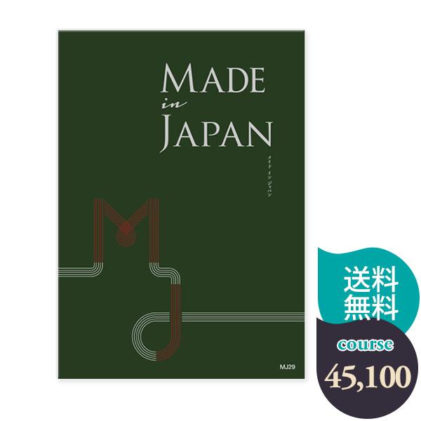 カタログギフト Made In Japan (メイドインジャパン) 日本の技 カタログギフト 内祝い 香典返し 結婚祝い <MJ29>カタログギフト・チケット のし ラッピング メッセージカード 無料