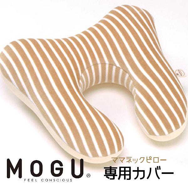 最安値 抱き枕 いびき防止 当店は最高な サービスを提供します 洗える カバー付 妊婦 マタニティ ママ モグ MOGU ラッピング対応外商品です ネックピロー 専用カバー本体別売り