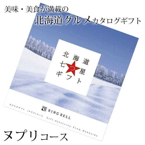 カタログギフト リンベル 北海道七つ星 10000円コース ヌプリ 北海道 グルメカタログ 記念品 お祝い お祝い返し 内祝い