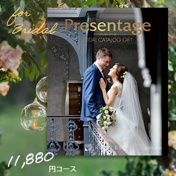 【クーポン配布】  カタログギフト リンベル プレゼンテージ ブライダル版 ノクターン +e-Gift (結婚引出物・結婚内祝い)カタログギフト・チケット 結婚内祝い 結婚祝い のし ラッピング メッセージカード 無料