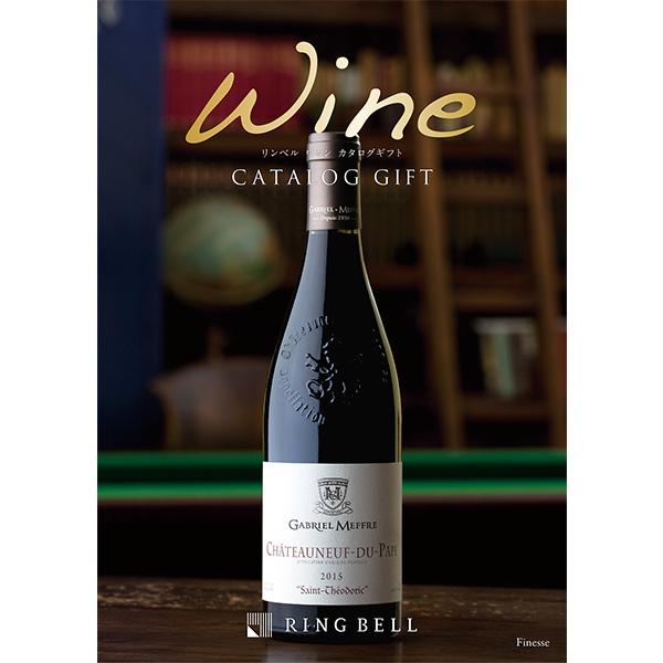 カタログギフト リンベル ワイン カタログギフト フィネス 11000円コース pq のし 包装 ラッピング メッセージカード 無料