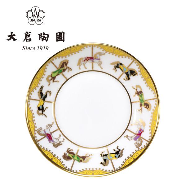 国内最高級洋食器メーカー 大倉陶園 回転木馬 10cmデッシュ 結婚祝い 新築祝い 記念品 食器 セット
