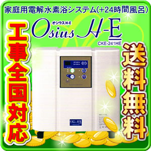 【取付工事費込み】 オシウスH-E(CKE-241H-E) コロナ工業 24時間風呂 + 家庭用電解水水素浴システム