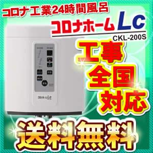 コロナホームLc(CKL-200S) コロナ工業 24時間風呂 【取付工事費別】