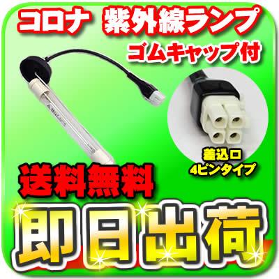 【あす楽対応】 快湯一番(CKE-320LT) オシウスH/Osius H(CKE-320LTH)用 コロナ工業 紫外線ランプ(差込口4ピン)【ゴムキャップあり】 24時間風呂