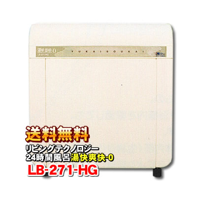 湯快爽快-0 リビングテクノロジー 24時間風呂 LB-271-HG 【取付工事費別】