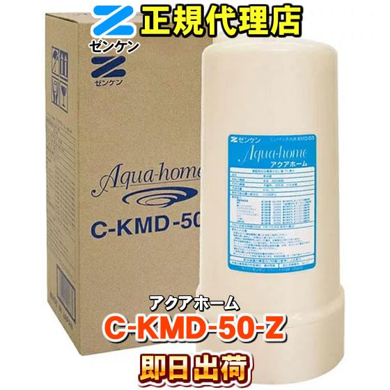 【ゼンケン 浄水器】 C-KMD-50-Z(旧品番:C-KMD-50)(鉛除去) アクアホーム ファミリースプリング2(ビルトインタイプ)対応 デラックスタイプ 浄水フィルター 交換カートリッジ