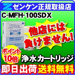 【ゼンケン 浄水器】 C-MFH-100SDX クリスタル21スーパーデラックス(クリスタル21SDX)専用 浄水フィルター 交換カートリッジ