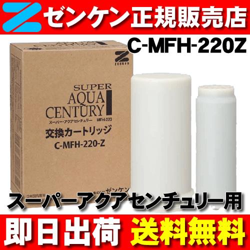 【ゼンケン 浄水器】 C-MFH-220-Z(旧品番:C-MFH-220) スーパーアクアセンチュリー・ファミリースプリング2(卓上タイプ)対応 浄水フィルター 交換カートリッジ