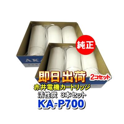 赤井電機純正カートリッジ KA-P700(3本入り) x2箱 活性炭 AKAI 浄水フィルター 赤井電気