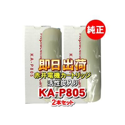【2本セット】赤井電機純正カートリッジ KA-P805 活性炭 AKAI 浄水フィルター 赤井電気 送料無料
