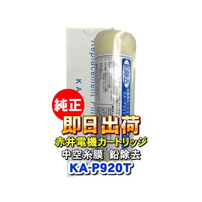 赤井電機純正カートリッジ KA-P920T 中空糸膜 鉛除去 AKAI 浄水フィルター 赤井電気 送料区分通常