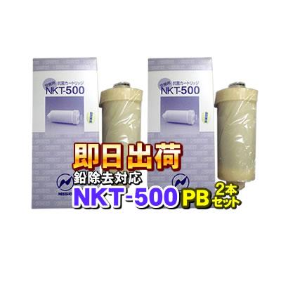 【2本セット】 アルテック・ジャニックス・ニチデン・南部化成・OSG・プロトン・リバーストーン対応 浄水カートリッジ 浄水フィルター NKT-500PB(鉛除去)