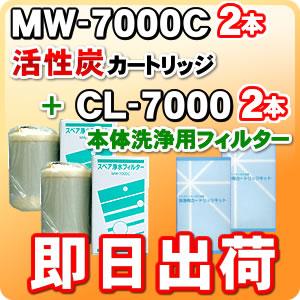 【各2本セット】【レベラック、エーペックス他対応】 MW-7000C & CL-7000 エナジック・サナステック他 浄水器カートリッジ(MW-7000R対応品)と洗浄フィルターのセット【交換目安シール付き】