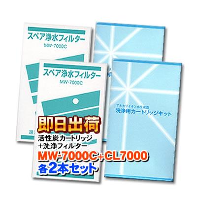 【各2本セット】【レベラック、エーペックス他対応】 MW-7000C & CL-7000 エナジック・サナステック他 浄水器カートリッジ(MW-7000R対応品)と洗浄フィルターのセット