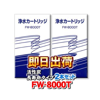 【2本セット】FW-8000T フジ医療器 浄水器カートリッジ フィルター 純正品