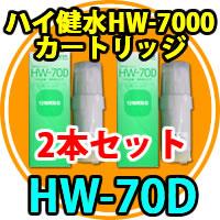 【2本セット】【送料無料】HW-70D<日立アルカリイオン整水器HW-7000の交換カートリッジ・フィルター> 即日出荷