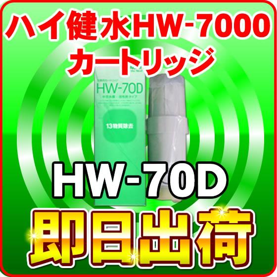 【あす楽】【送料無料】HW-70D<日立アルカリイオン整水器HW-7000の交換カートリッジ・フィルター>