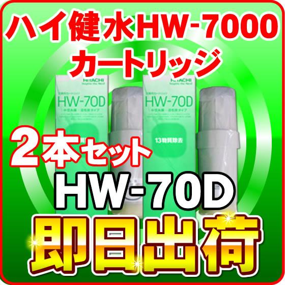 【2本セット】【あす楽】【送料無料】HW-70D<日立アルカリイオン整水器HW-7000の交換カートリッジ・フィルター>