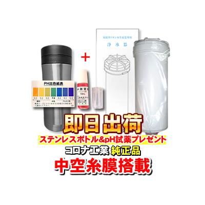 【ステンレスボトル&pH試薬付き】コロナ工業<純正品>中空糸膜浄水器カートリッジ フィルター