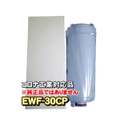 コロナ工業鉛対応品<EWF-30CPシリーズ>※純正品ではありませんので、蓋が閉まりにくくなります、ご了承下さい。送料手数料無料