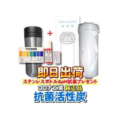【ステンレスボトル&pH試薬付き】コロナ工業<純正品> 抗菌活性炭 浄水器カートリッジ フィルター 送料無料