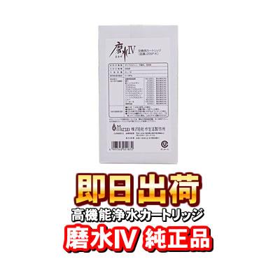 【あす楽対応】 浄水器 磨水4|磨水IV 浄水カートリッジ|浄水フィルター