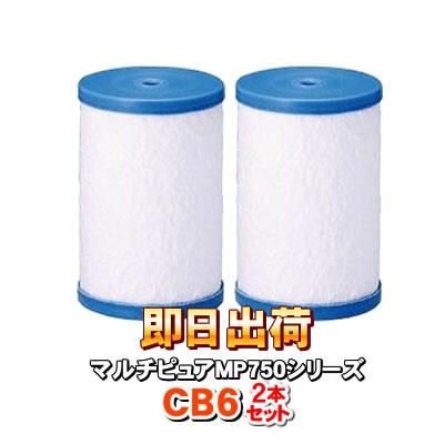 【2本セット】 マルチピュア MP750シリーズ用交換カートリッジ CB6 【正規品】【あす楽対応】
