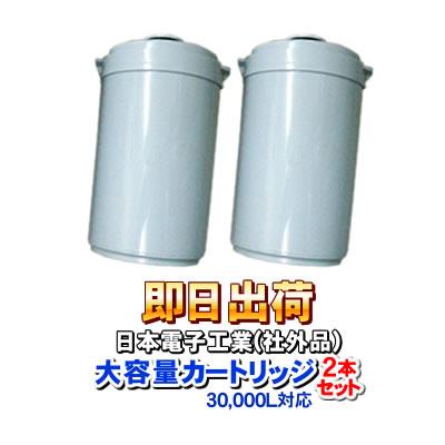 【2本セット】 日本電子工業対応(社外品) 浄水器カートリッジ 30,000L対応の大容量 【あす楽】
